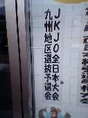 JKJO九州地区選抜予選会!