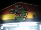 金龍ラーメン戸島店の暗い看板