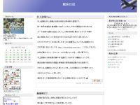 井上道場Tips、館長日記でネタになる!の巻