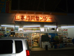 山本釣り具センター大矢野店!