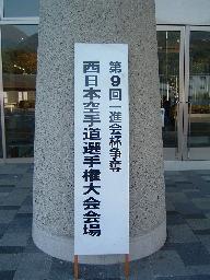 西日本の方