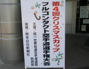 第4回クリスマスカップフルコンタクト空手道選手権大会