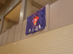 井上道場旗