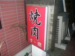 七輪炭火焼肉すヾ奈