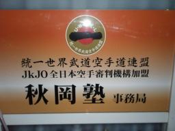 秋岡塾事務局