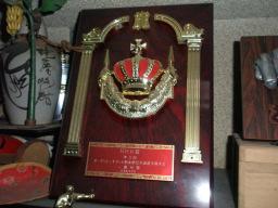思い出のRKK賞
