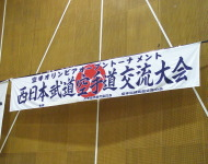 第4回西日本武道空手道交流大会