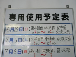 会場の予定表