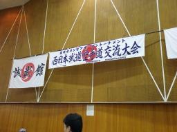 大会旗と誠武館の道場旗