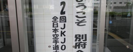 第2回JKJO九州地区予選会
