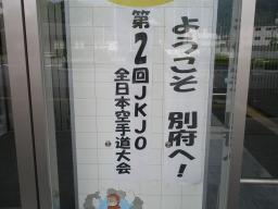 第2回JKJO九州地区予選会の看板