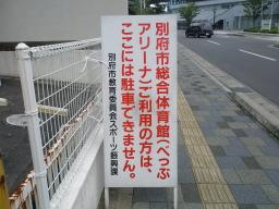 無断駐車しないようにと注意喚起な看板