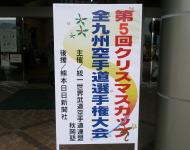 闘いすんで日が暮れて2 - 2008クリスマスカップ全九州大会