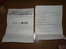 審判スタッフ資料