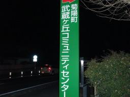 武蔵ヶ丘コミュニティセンターの看板