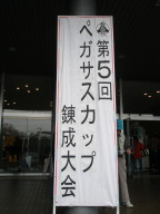 第5回大会の看板