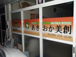 旧秋岡塾事務所