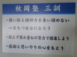 秋岡塾 三訓