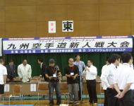 闘いすんで日が暮れて4 - 第5回九州空手道新人戦大会!の巻