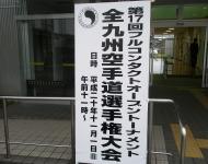 正道会館九州大会