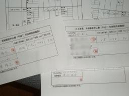 供給審査申込書。一番下に注目