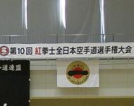 第10回記念大会な紅拳士全日本