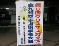 闘いすんで日が暮れて6 - 第6回クリスマスカップ全九州空手道選手権大会!の巻