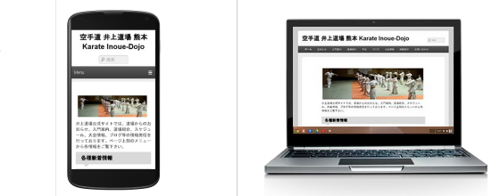 井上道場公式サイトをリニューアルします