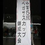 第5回ペガサスカップ錬成大会