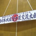 第4回西日本武道空手道交流大会!の巻