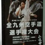 第16回フルコンタクトオープントーナメント全九州空手道選手権大会!の巻