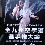 正道会館全九州大会 1
