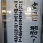 第10回一進会杯争奪西日本空手道選手権大会と第9回紅拳士全日本空手道選手権大会!の巻