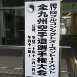 闘いすんで日が暮れて – 2009正道会館全九州大会!の巻