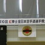 闘いすんで日が暮れて(番外編)-第10回紅拳士全日本空手道選手権大会への小道