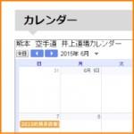 井上道場カレンダー
