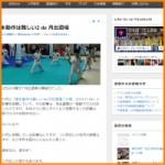 井上道場ブログ