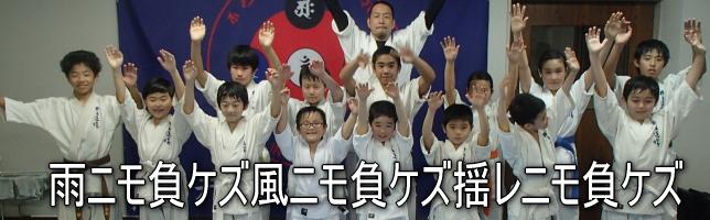 空手道 井上道場 熊本 公式サイト ホームページ