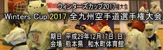 ウィンターズカップ2017全九州空手道選手権大会