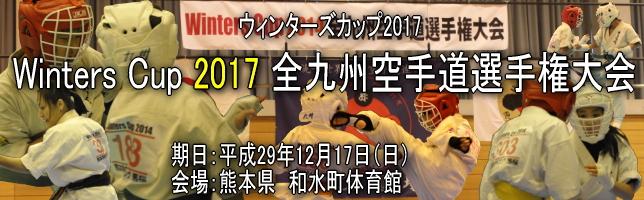 Winters Cup 2017 全九州空手道選手権大会の特設ページへのご案内。ウィンターズカップ2017です。