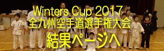 ウィンターズカップ2017全九州空手道選手権大会の結果ページへ