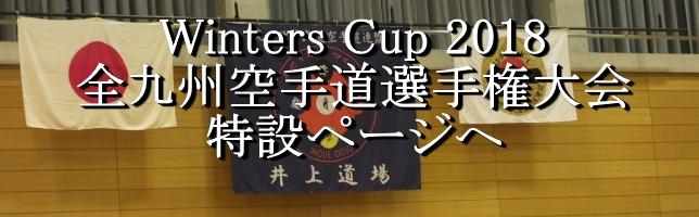 ウィンターズカップ2018全九州空手道選手権大会特設ページへ
