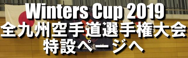 ウィンターズカップ2019特設ページへ