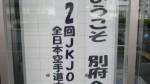 第2回JKJO九州地区選抜予選会-別府アリーナ